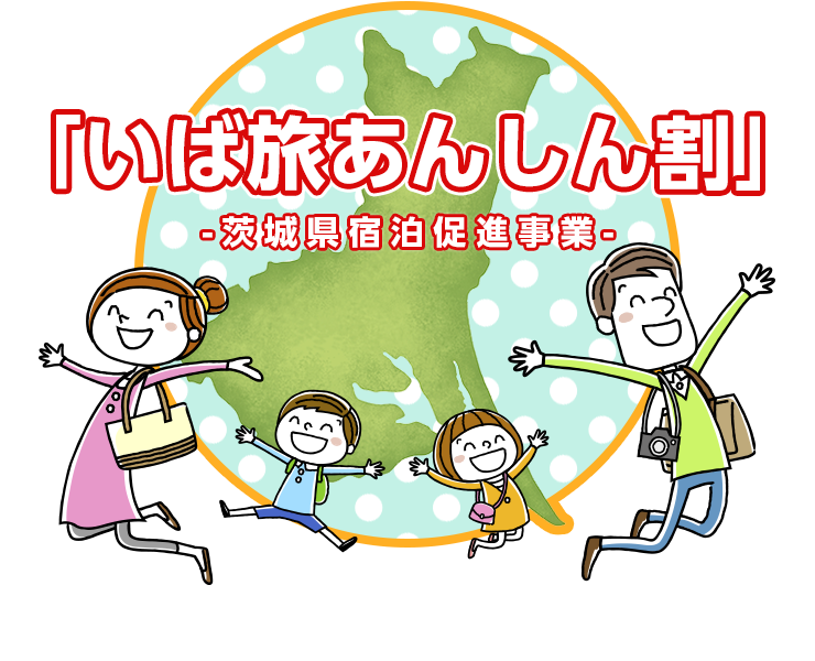 「いば旅あんしん割」 茨城県宿泊促進事業
